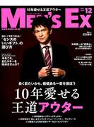 MEN'S EX (メンズ・イーエックス) 2017年 12月号 [雑誌]