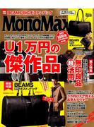 Mono Max (モノ・マックス) 2017年 12月号 [雑誌]