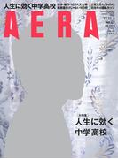 AERA (アエラ) 2017年 11/6号 [雑誌]