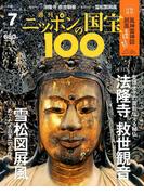 ニッポンの国宝100 2017年 11/7号 [雑誌]
