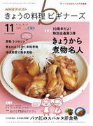 NHK きょうの料理ビギナーズ 2017年11月号(NHKテキスト)