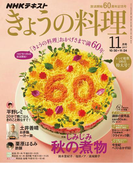 NHK きょうの料理 2017年11月号(NHKテキスト)