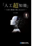 【期間限定価格】「人工超知能」 -生命と機械の間にあるもの-