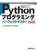 【期間限定価格】Pythonプログラミング パーフェクトマスター