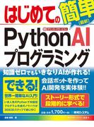 【期間限定価格】はじめてのPython AIプログラミング