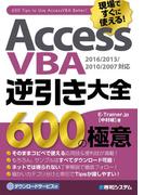【期間限定価格】AccessVBA逆引き大全 600の極意 2016/2013/2010/2007対応