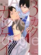 3カクカンケイ(花恋(秋水社ORIGINAL))