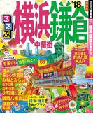 るるぶ横浜 鎌倉 中華街'18