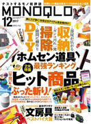 MONOQLO 2017年12月号