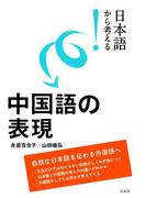 日本語から考える! 中国語の表現