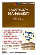 【期間限定価格】いまさら始める?個人不動産投資(KINZAIバリュー叢書)