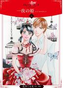 一夜の姫~ヒトヨルのヒメ~【分冊版】4(ロマンス・ユニコ)