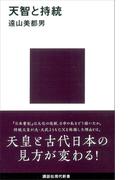 天智と持統(講談社現代新書)