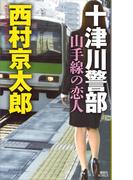 十津川警部 山手線の恋人(講談社ノベルス)