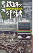鉄路の牢獄 警視庁鉄道捜査班(講談社ノベルス)
