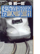 東海道新幹線殺人事件(講談社ノベルス)