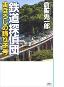 鉄道探偵団 まぼろしの踊り子号(講談社ノベルス)