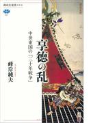 享徳の乱 中世東国の「三十年戦争」(講談社選書メチエ)