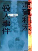 浦賀和宏殺人事件(講談社ノベルス)