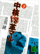 中核VS革マル(下)(講談社文庫)