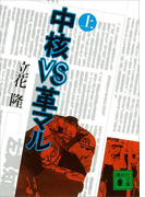 中核VS革マル(上)(講談社文庫)