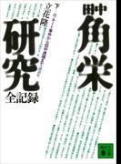 田中角栄研究全記録(下)(講談社文庫)