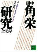 田中角栄研究全記録(上)(講談社文庫)