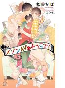 メゾンAVへようこそ!【特別版】(イラスト付き)(Cross novels)