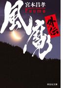 風魔外伝(祥伝社文庫)