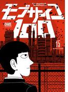 モブサイコ100 15(裏少年サンデーコミックス)