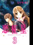 恋極星 分冊版(3)