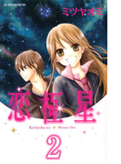 恋極星 分冊版(2)