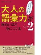 大人の語彙力が面白いほど身につく本<LEVEL2>(青春新書PLAY BOOKS)