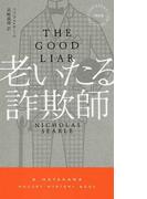 老いたる詐欺師 (HAYAKAWA POCKET MYSTERY BOOKS)(ハヤカワ・ポケット・ミステリ・ブックス)