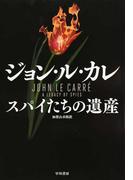 スパイたちの遺産 (Hayakawa Novels)