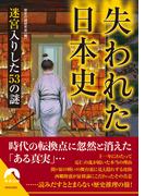 失われた日本史 迷宮入りした53の謎(青春文庫)