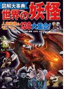 【ポイント50倍】図解大事典 世界の妖怪