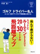 【ポイント50倍】ゴルフ ドライバー名人