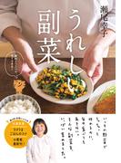 【ポイント50倍】うれしい副菜