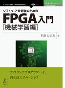 【オンデマンドブック】ソフトウェア技術者のためのFPGA入門 機械学習編 (技術書典シリーズ(NextPublishing))