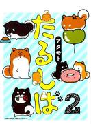 たるしば 2 (Liluct Comics)