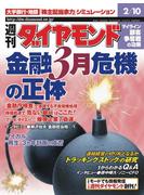 週刊ダイヤモンド 2001年2/10号 [雑誌]