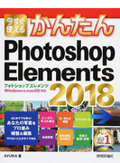 今すぐ使えるかんたんPhotoshop Elements 2018