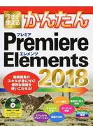 今すぐ使えるかんたんPremiere Elements 2018