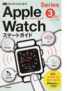 Apple Watchスマートガイド Series3対応版