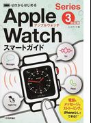 Apple Watchスマートガイド Series3対応版 (ゼロからはじめる)