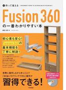 作って覚えるFusion 360の一番わかりやすい本