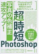 超時短Photoshop「写真の色補正」速攻アップ! Photoshopの作業効率アップ時短のためのお助けリファレンス イライラ作業を3秒で解決!