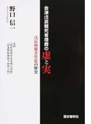 会津戊辰戦死者埋葬の虚と実 戊辰殉難者祭祀の歴史