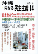 沖縄内なる民主主義14